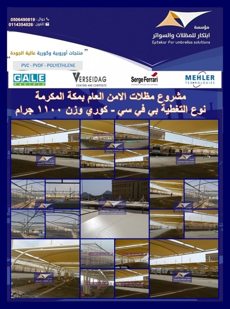 مشاريع مظلات الامن العام مكة المكرمة
