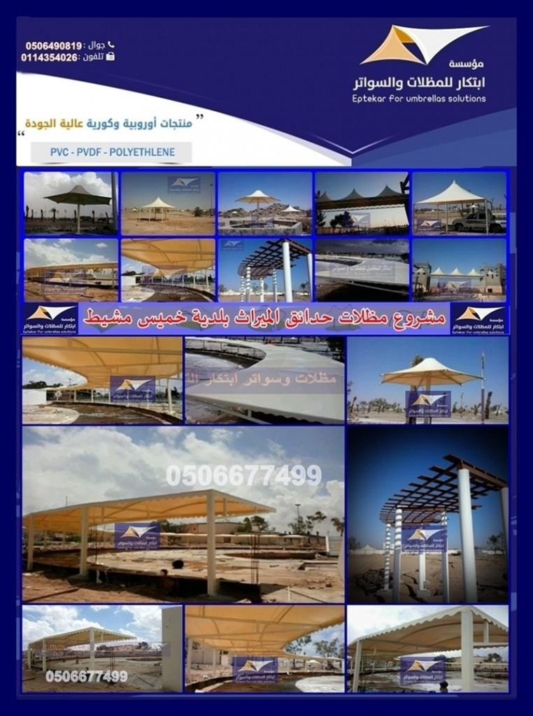 مشروع مظلات حدائق الميراث