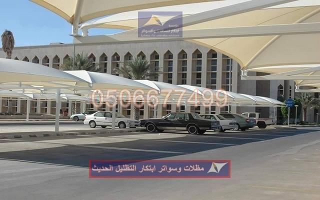 مظلات سيارات وسواتر مكة